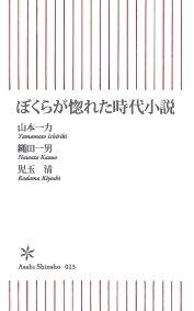 ぼくらが惚れた時代小説 (朝日新書 23)の詳細を見る