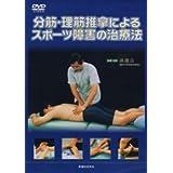 【DVD】分筋・理筋推拿によるスポーツ障害の治療法 (<DVD>)