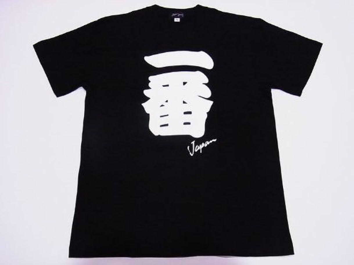 独裁逆会議【業界最大の品揃え】日本のお土産Tシャツ(漢字?和柄)一番(白文字)Lサイズ