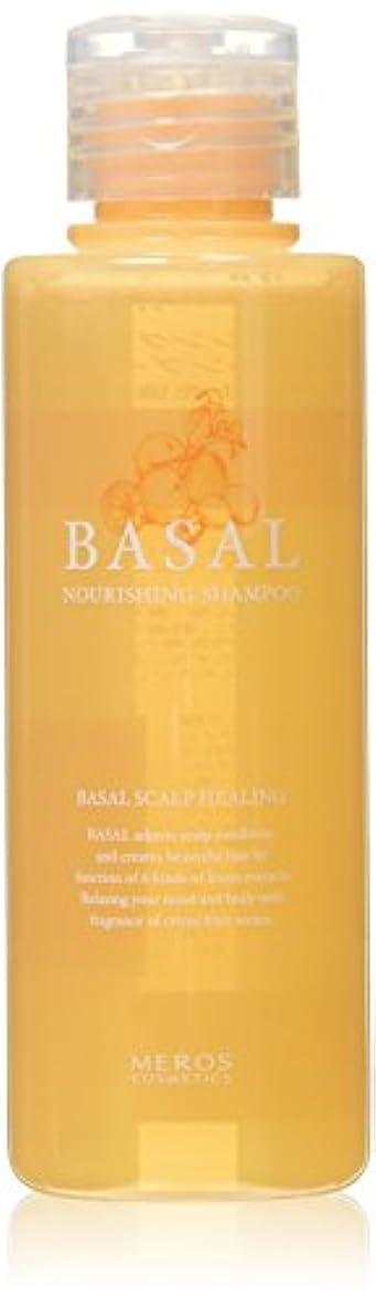 始める告白リングバックメロス BASAL(バサル) ナリシングシャンプー 150ml