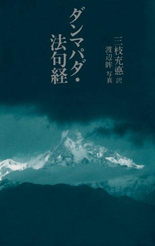 [画像:ダンマパダ・法句経]