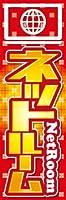 のぼり旗スタジオ のぼり旗 ネットルーム006 通常サイズ H1800mm×W600mm