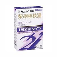 【第2類医薬品】「クラシエ」漢方柴胡桂枝湯エキス顆粒SII 8包 ×3
