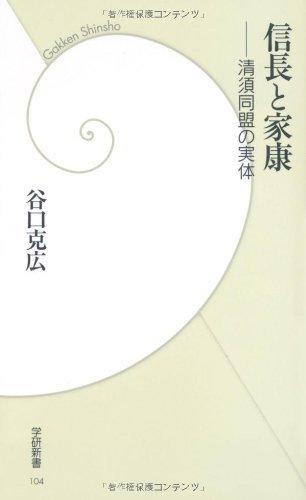 信長と家康 清須同盟の実体 (学研新書)