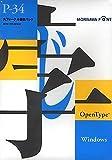 OpenType Pack 34 丸フォーク 4書体 for Windows