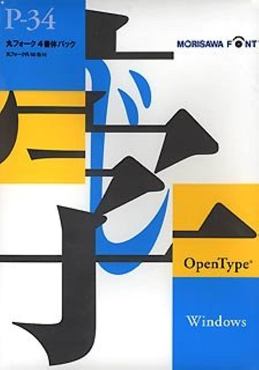 税金アレキサンダーグラハムベルドラゴンOpenType Pack 34 丸フォーク 4書体 for Windows