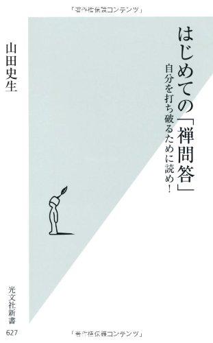 はじめての「禅問答」 自分を打ち破るために読め! (光文社新書)の詳細を見る