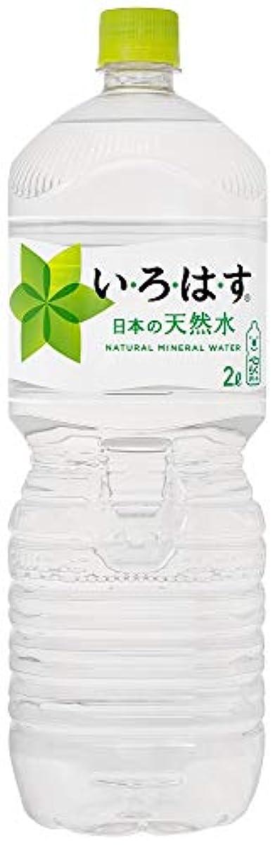 拡散する干ばつ是正[2CS]コカ?コーラ い?ろ?は?す 天然水 ペットボトル (2L×6本)×2箱