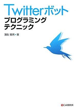 Twitterボット プログラミングテクニック