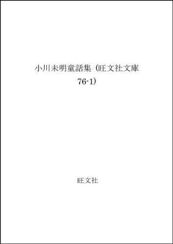 小川未明童話集 (旺文社文庫 76-1)の詳細を見る