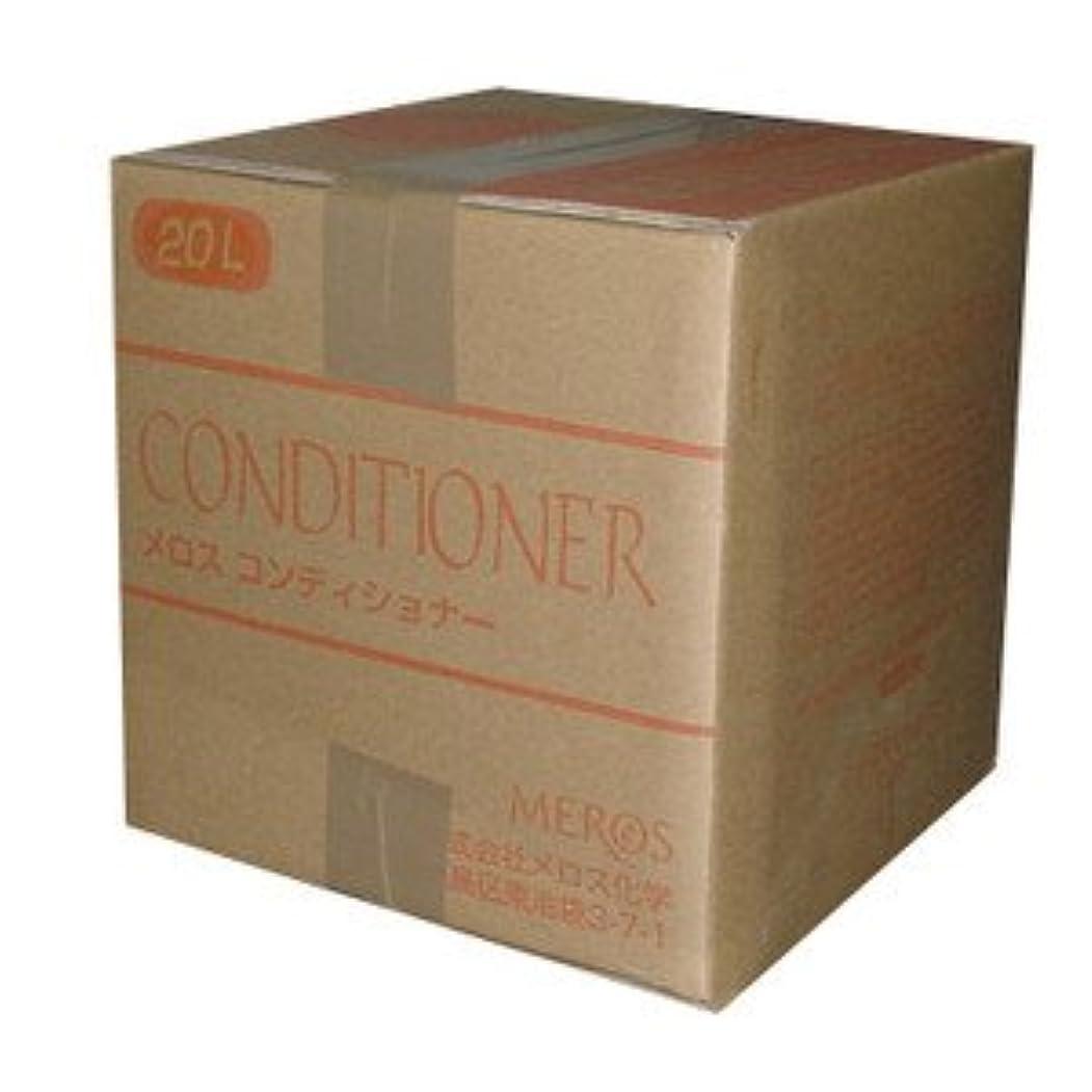 長老腰世代メロス コンディショナー 業務用 20L / 詰め替え (メロス化学)業務用コンディショナー