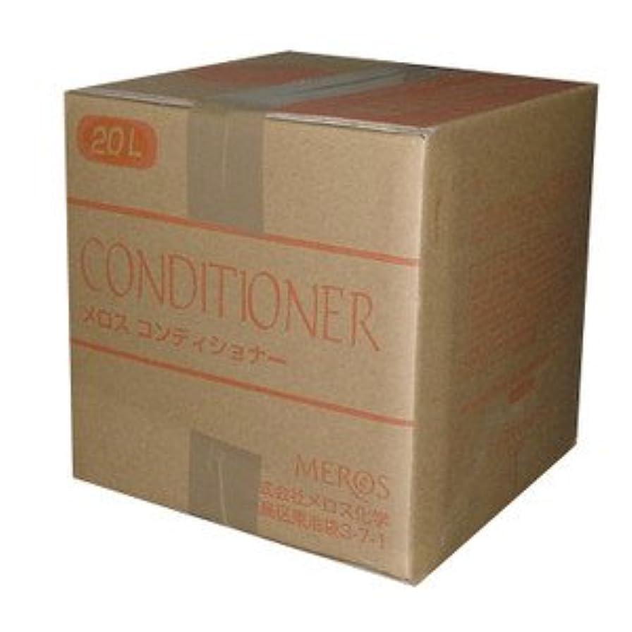 公平な石膏調和のとれたメロス コンディショナー 業務用 20L / 詰め替え (メロス化学)業務用コンディショナー
