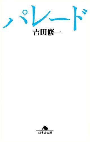 パレード (幻冬舎文庫)