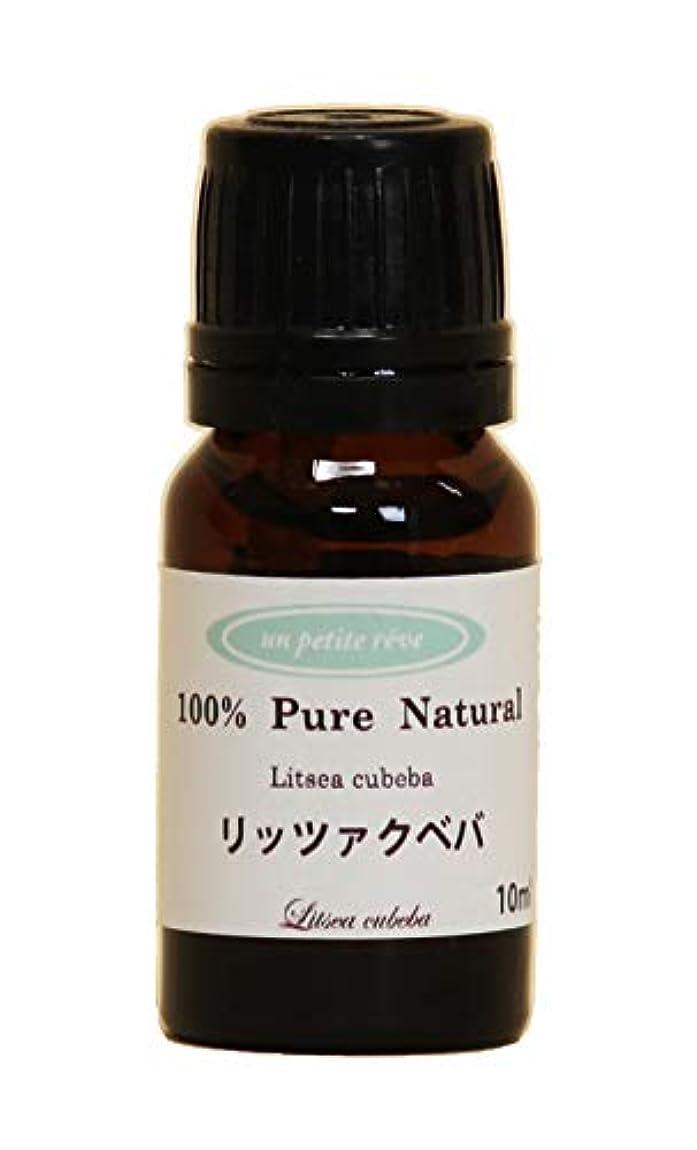 絡まる穿孔する感情リッツァクベバ(メイチャン)  10ml 100%天然アロマエッセンシャルオイル(精油)