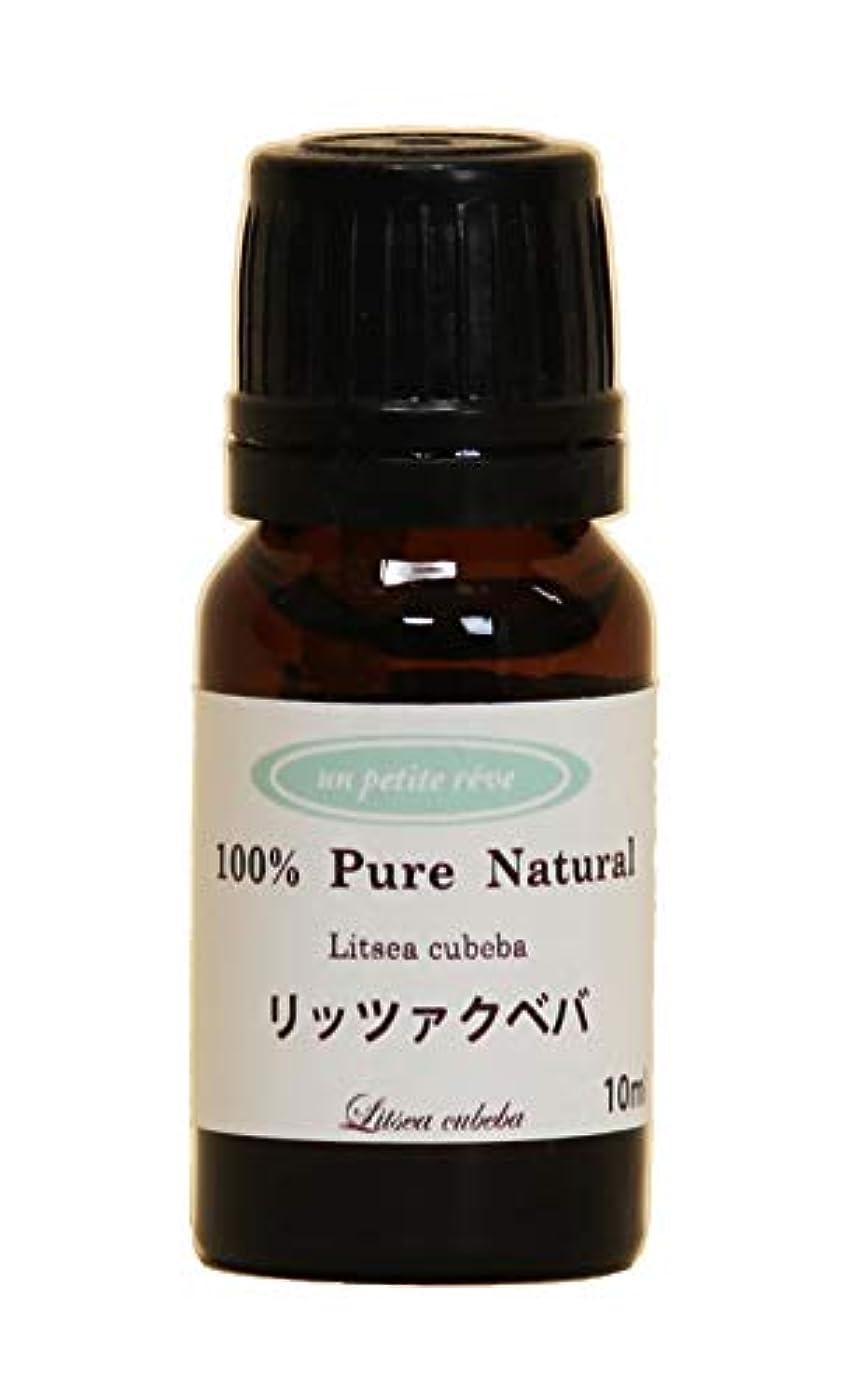 前投薬優しい宿るリッツァクベバ(メイチャン)  10ml 100%天然アロマエッセンシャルオイル(精油)