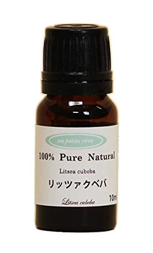 スタウトデンマークハンディリッツァクベバ(メイチャン)  10ml 100%天然アロマエッセンシャルオイル(精油)