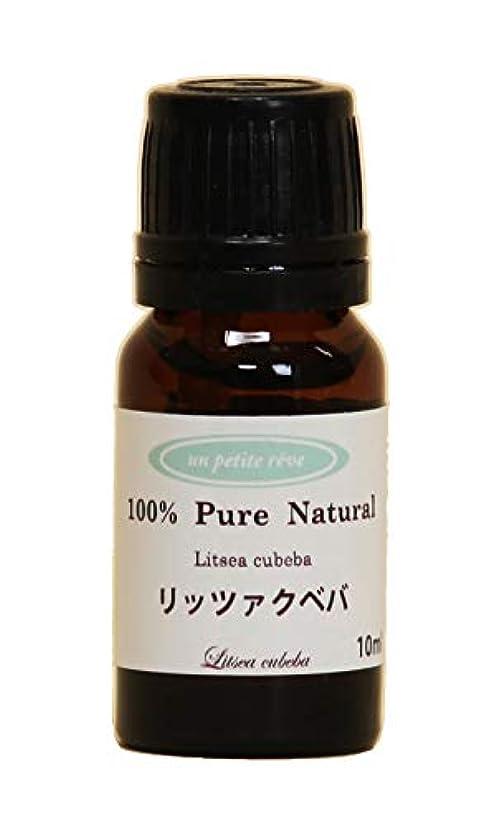 論理的悲しい分析的リッツァクベバ(メイチャン)  10ml 100%天然アロマエッセンシャルオイル(精油)