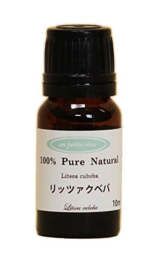 侵略病的経由でリッツァクベバ(メイチャン)  10ml 100%天然アロマエッセンシャルオイル(精油)