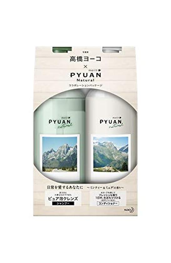 コイン粒子流星PYUAN(ピュアン) メリットピュアン ナチュラル (Natural) ミンティー&ミュゲの香り ポンプペア 〔 シャンプー 425ml + コンディショナー 425ml 〕 高橋 ヨーコ コラボ シャンプー&コンディショナー ポンプセット 425ml+425ml