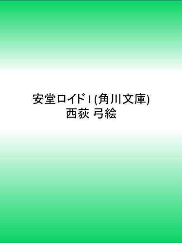 安堂ロイド I (角川文庫)の詳細を見る