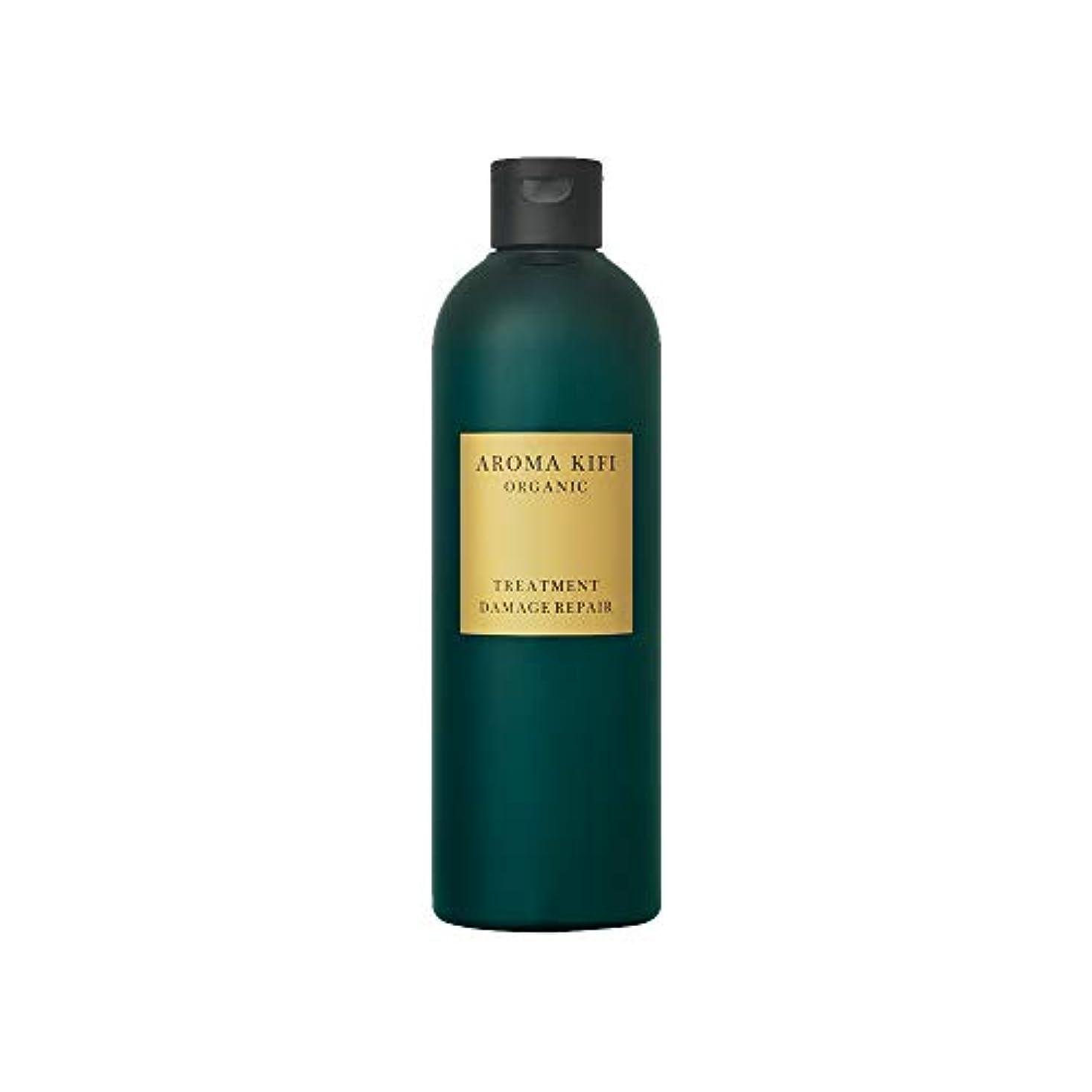 アロマキフィ オーガニック トリートメント 480ml 【ダメージリペア】サロン品質 ノンシリコン 無添加 パウダリーローズの香り