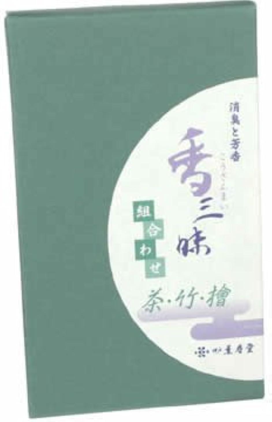 香三昧 組合せ(茶、竹、桧)