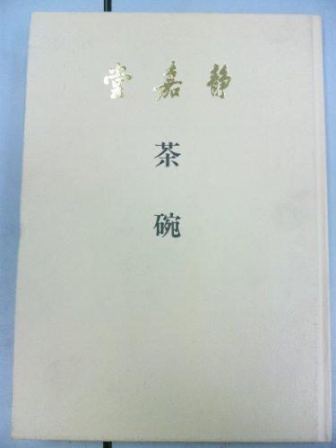 静嘉堂文庫図録 茶碗