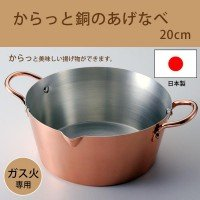 ガス火専用・日本製 からっと銅のあげなべ20cm 4000
