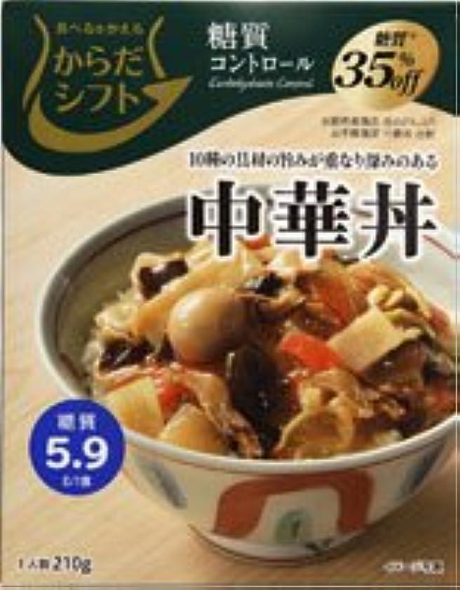 テキスト世論調査ギャングからだシフト 糖質コントロール 中華丼210g【5個セット】