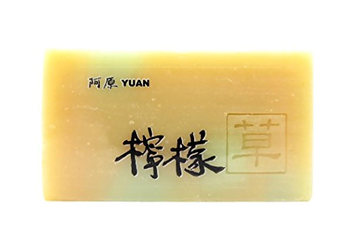 意図する暖炉方向ユアン(YUAN) レモンソープ 固形 100g (阿原 ユアンソープ)