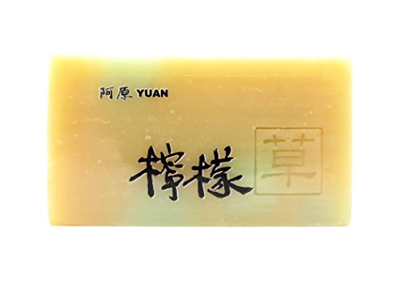 導入する露出度の高いボトルネックユアン(YUAN) レモンソープ 固形 100g (阿原 ユアンソープ)