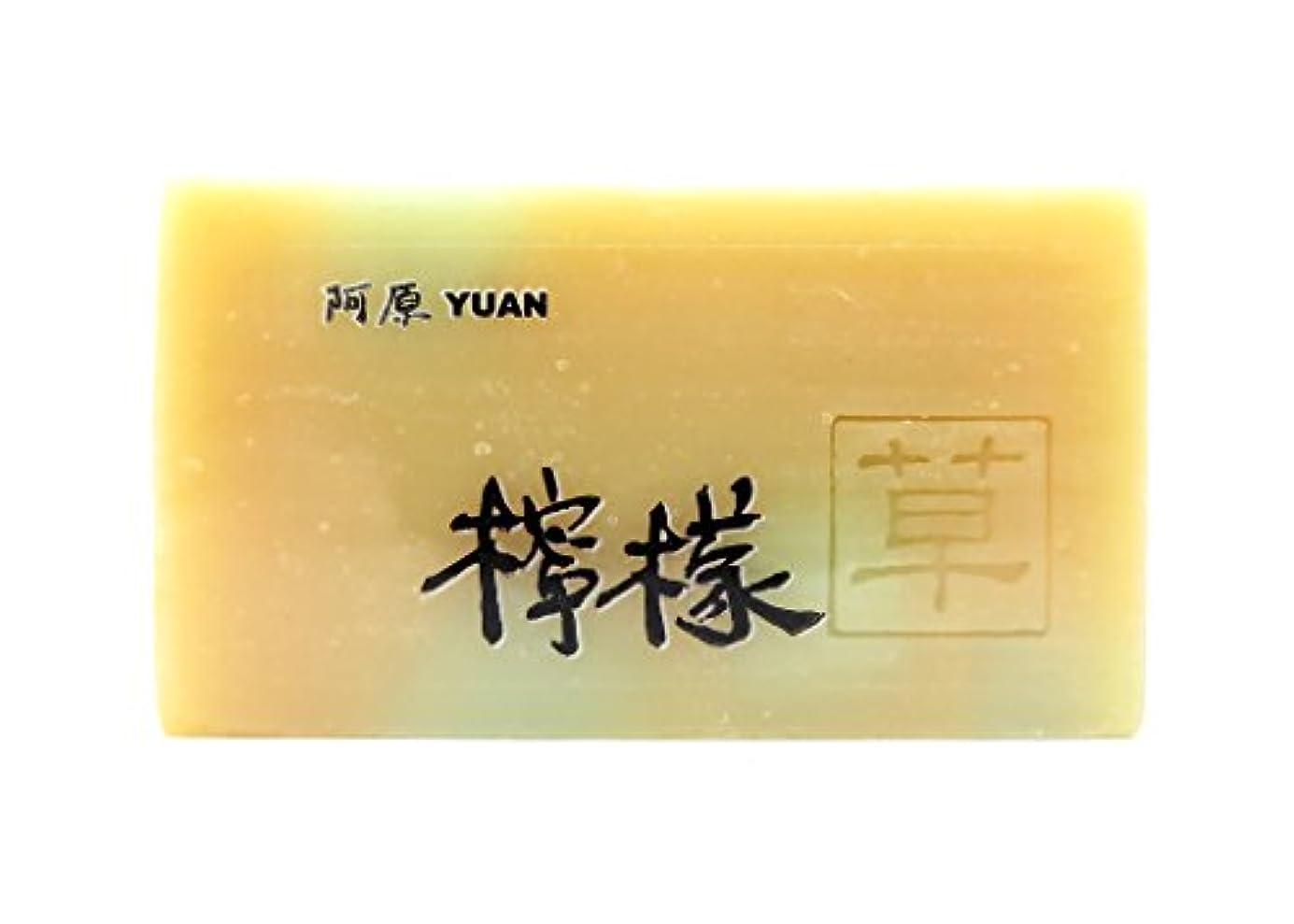 理想的には言語学リスユアン(YUAN) レモンソープ 固形 100g (阿原 ユアンソープ)