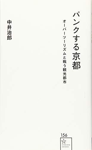 パンクする京都 オーバーツーリズムと戦う観光都市 (星海社新書)