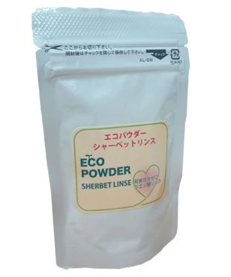 エコパウダーシャーベットリンス 50g