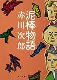 泥棒物語 (角川文庫) 画像