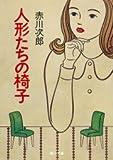 人形たちの椅子 (角川文庫)