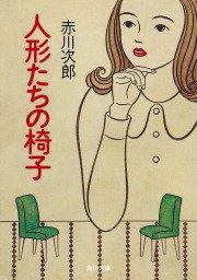 人形たちの椅子 (角川文庫)の詳細を見る