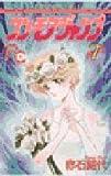 ワン・モア・ジャンプ 7 (フラワーコミックス)