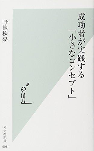 成功者が実践する「小さなコンセプト」 (光文社新書)の詳細を見る