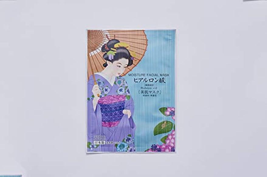 精緻化復活実行する愛粧堂 舞妓マスク ヒアルロン酸 10枚セット