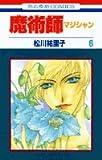 魔術師 第6巻 (花とゆめCOMICS)