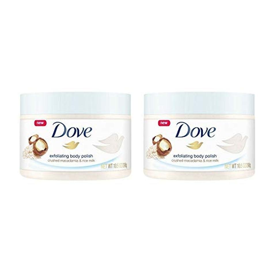 阻害する領事館怪物Dove Exfoliating Body Polish Body Scrub Macadamia & Rice Milk 10.5 oz (2 pack) 141[並行輸入]