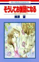 そうしてお伽話になる―一清&千沙姫シリーズ 2 (花とゆめCOMICS)の詳細を見る
