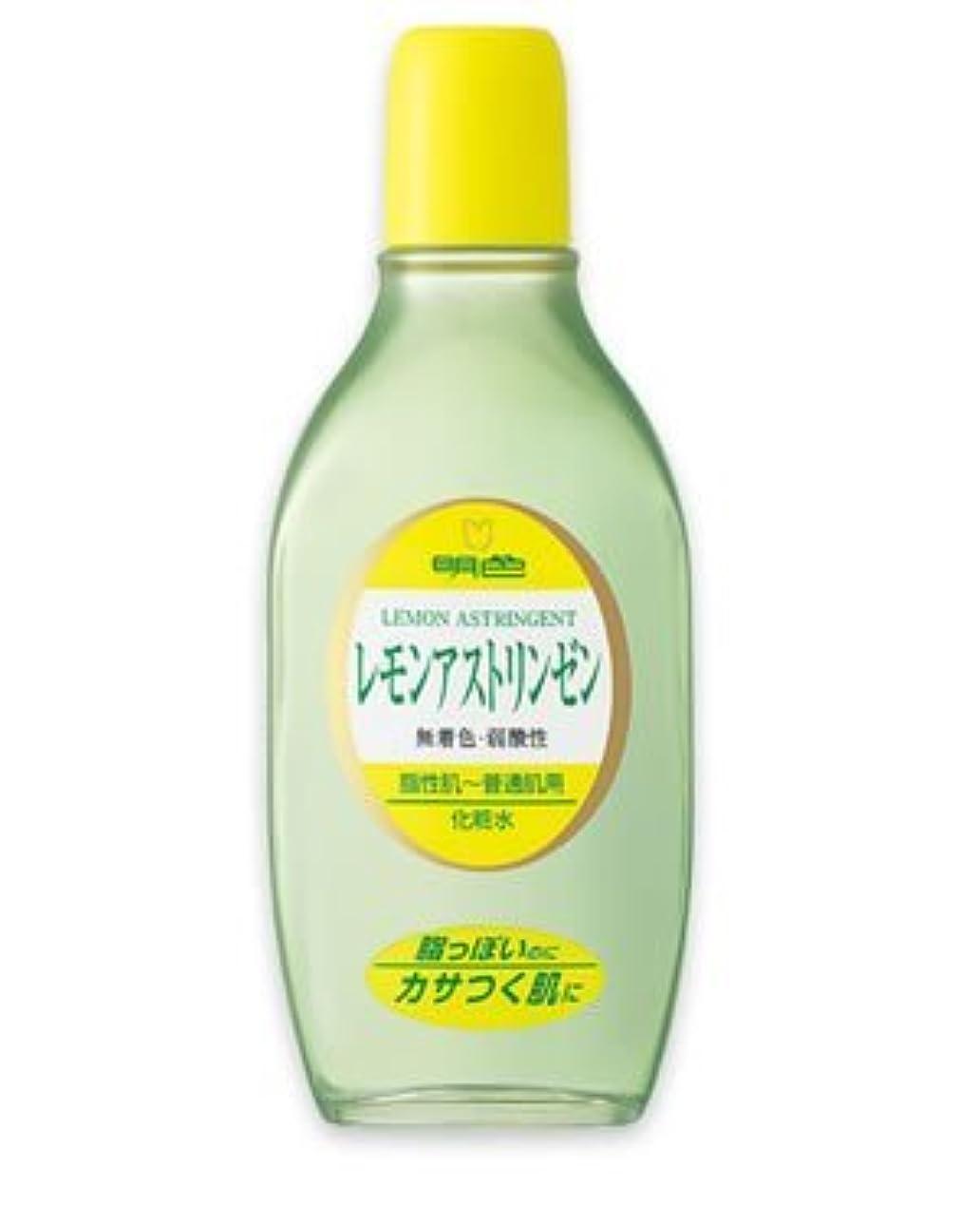 花婿非難送った(明色)レモンアストリンゼン 170ml(お買い得3本セット)