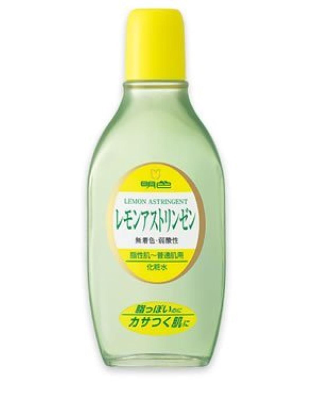 デジタル密接にブランド(明色)レモンアストリンゼン 170ml(お買い得3本セット)