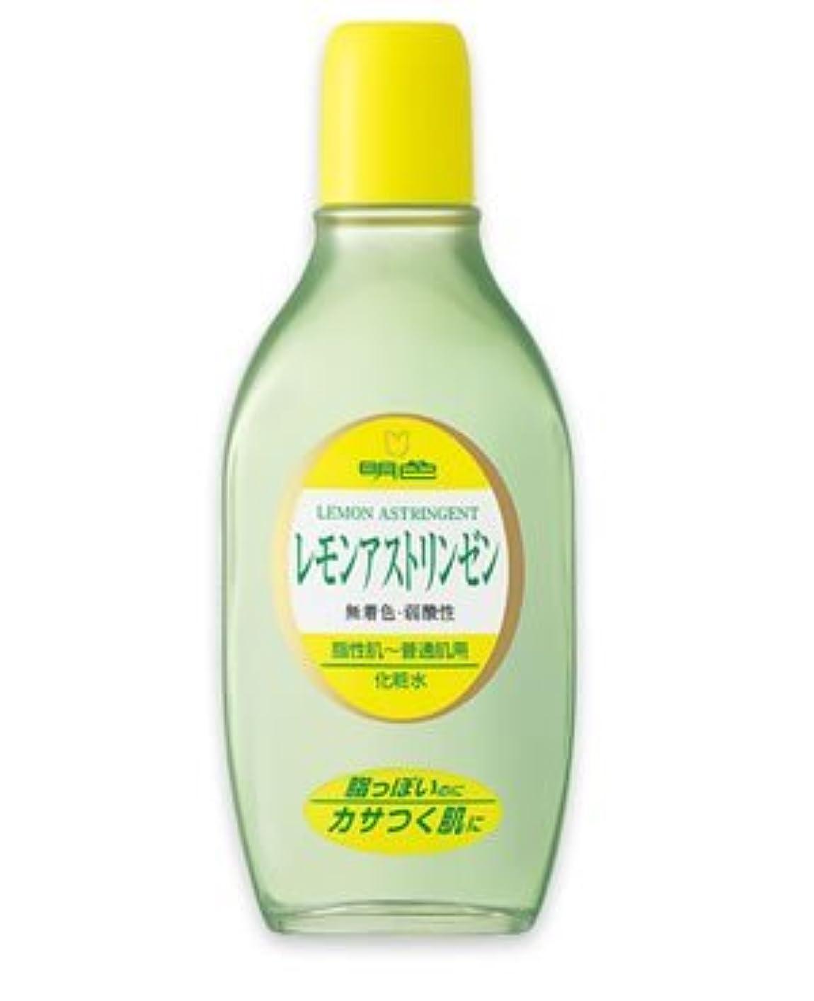 ミシン目腰代名詞(明色)レモンアストリンゼン 170ml(お買い得3本セット)
