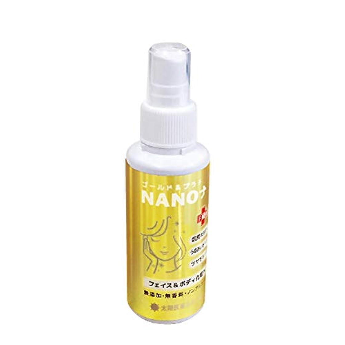 プレフィックスカメラコマンドNANOナノ 美容化粧水ミスト 【ゴールド&プラチナ配合】100ml