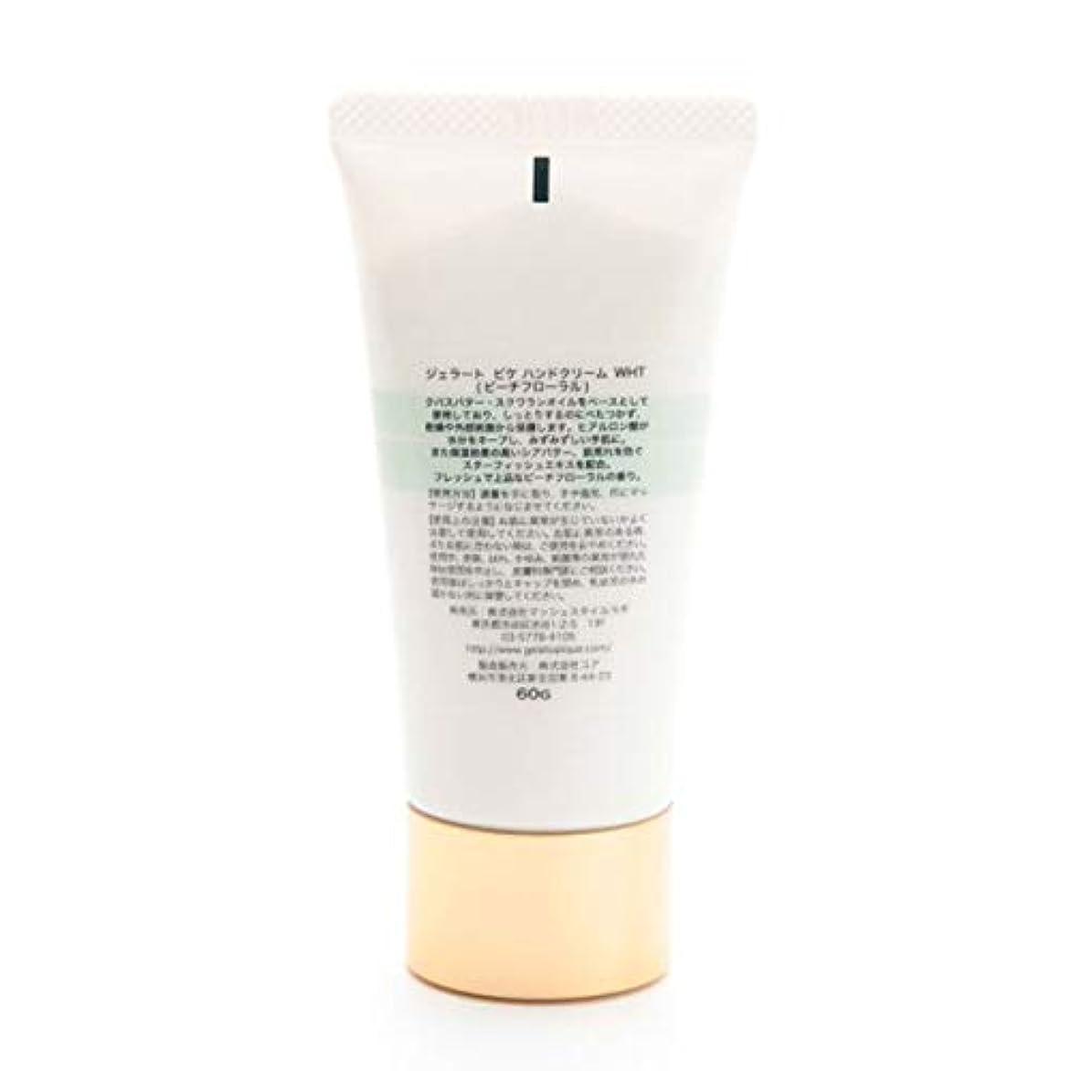 gelato pique ジェラートピケ [COSME MARCHE]ハンドクリーム pwlc149019 WHITE F