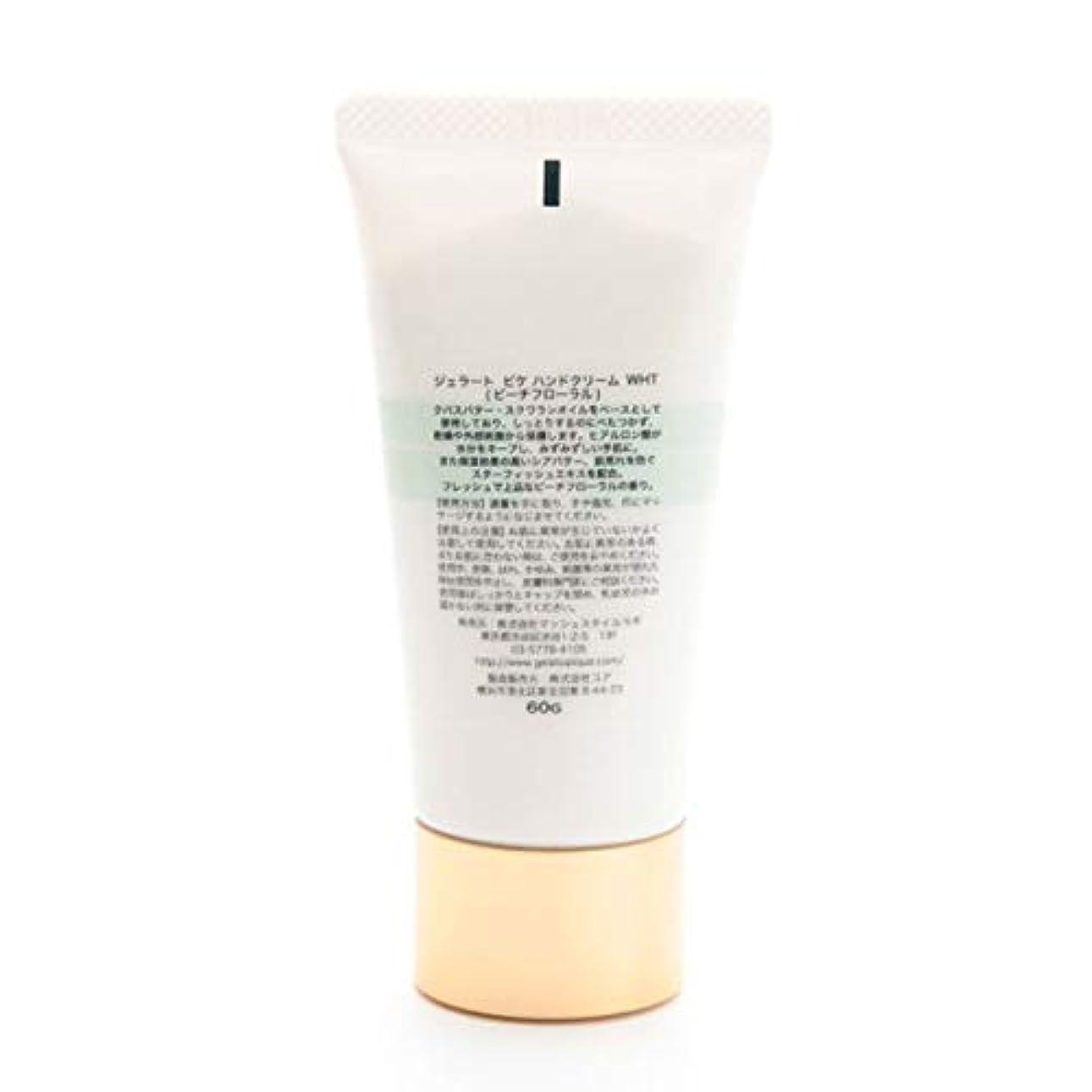慣らす乗算商業のgelato pique ジェラートピケ [COSME MARCHE]ハンドクリーム pwlc149019 WHITE F