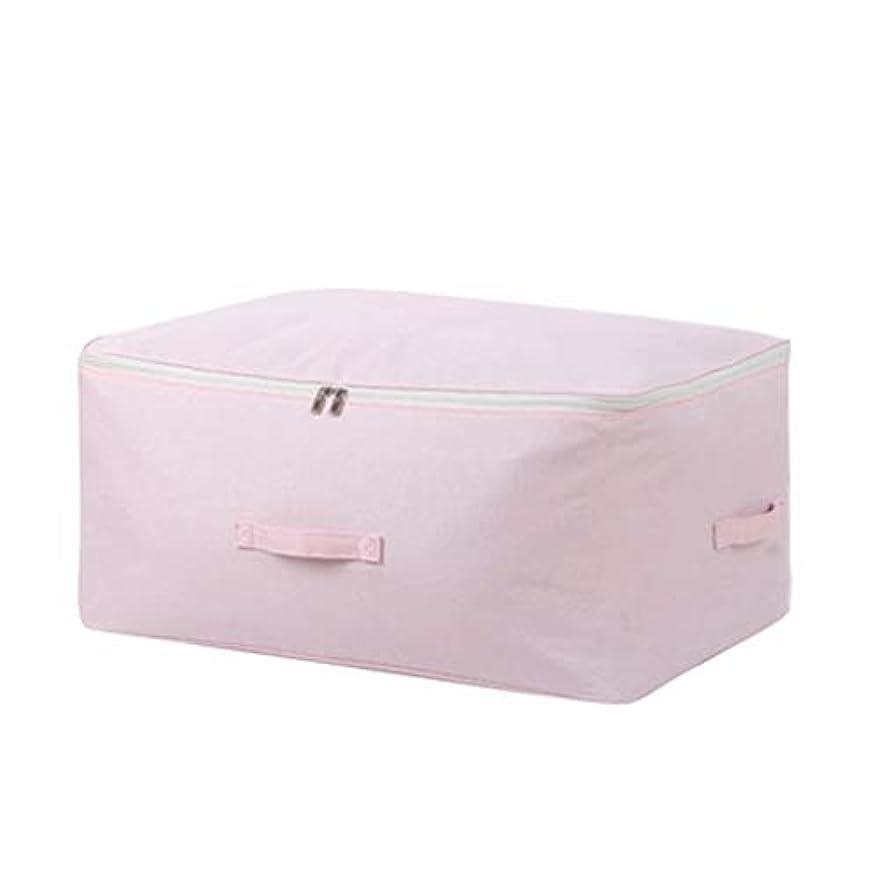 和らげるペインギリック法令防湿キルト収納袋衣類分類袋家庭用収納包装袋荷物パッケージ大収納袋折りたたみ収納袋 (色 : Light pink, サイズ さいず : 70*45*20cm)